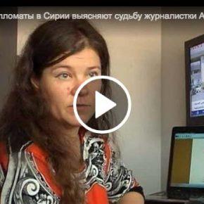 Российские дипломаты в Сирии выясняют судьбу журналистки Анхар Кочневой
