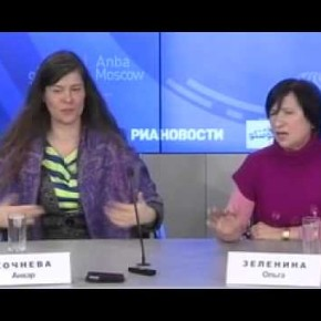 Пресс-конференция в РИА Новости 26 марта 2013