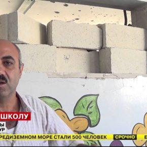 LifeNews 15.09.2014 Снова в сирийскую школу
