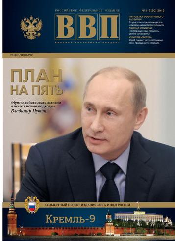 Глава Чеченской Республики Рамзан Кадыров: «Наш народ определился»