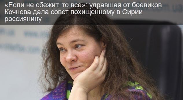 «Если не сбежит, то все»: удравшая от боевиков Кочнева дала совет похищенному в Сирии россиянину