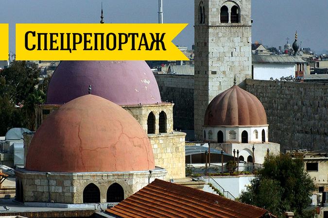 Дамаск: командантский час, химоружие и людоедство