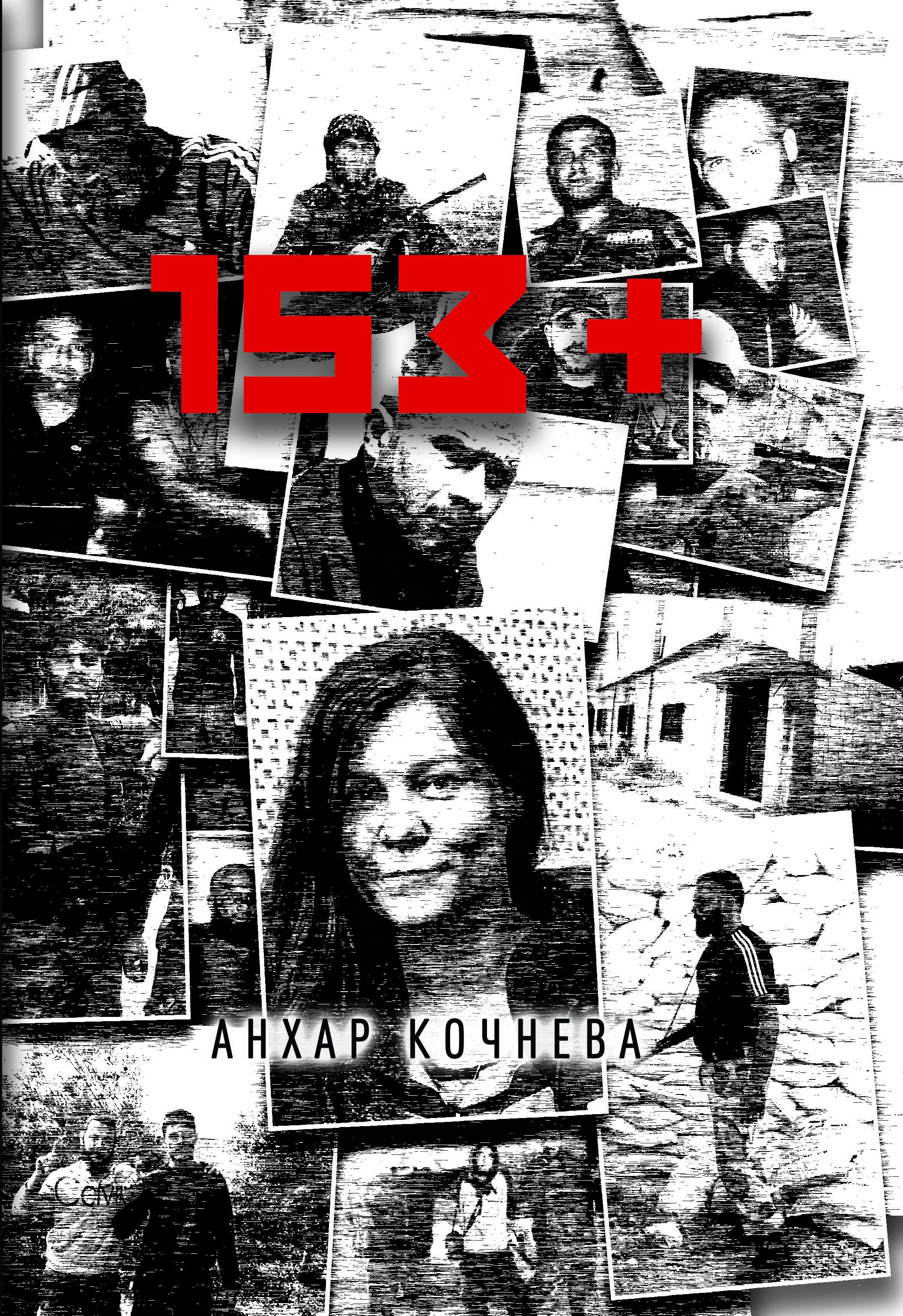 Книга 153+