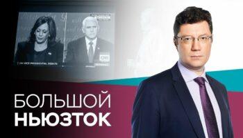 RTVI Новости. 08.10.2020